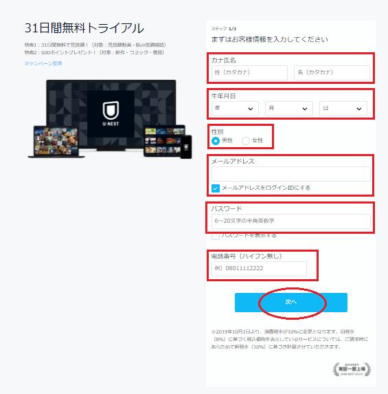 U-NEXT 登録2