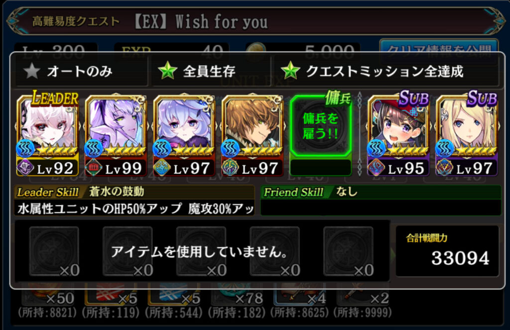 Wish for you EX クリア