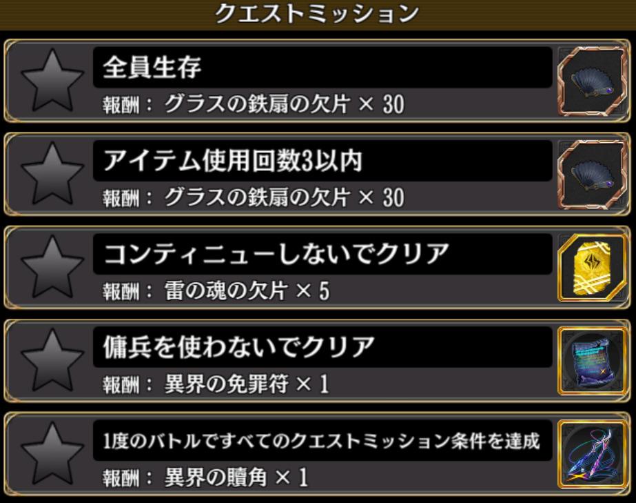 盾の勇者EX4 ミッション