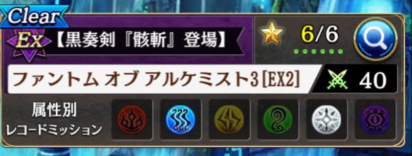 【金策】ファントムオブアルケミスト3EX2