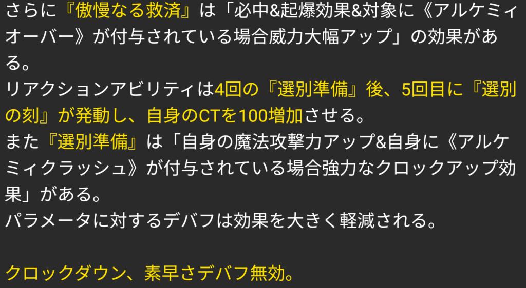 神革8章前編 ボスバトル 情報3