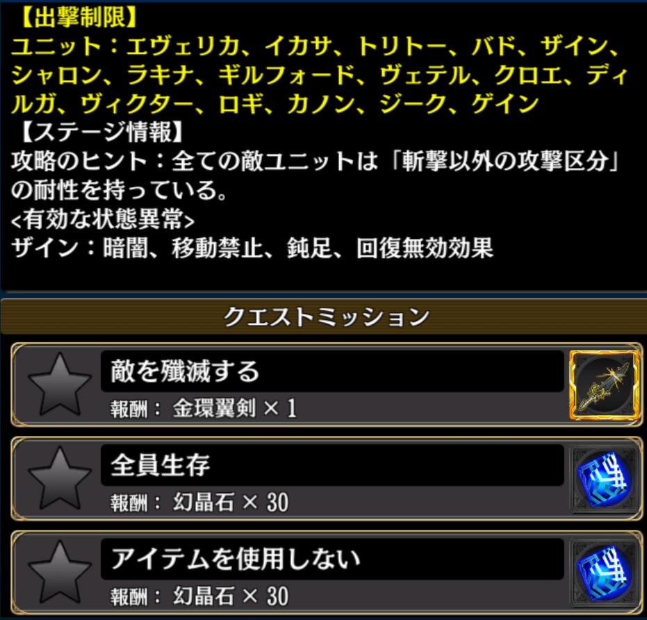 【試練の間】 剣の試練 クエスト情報