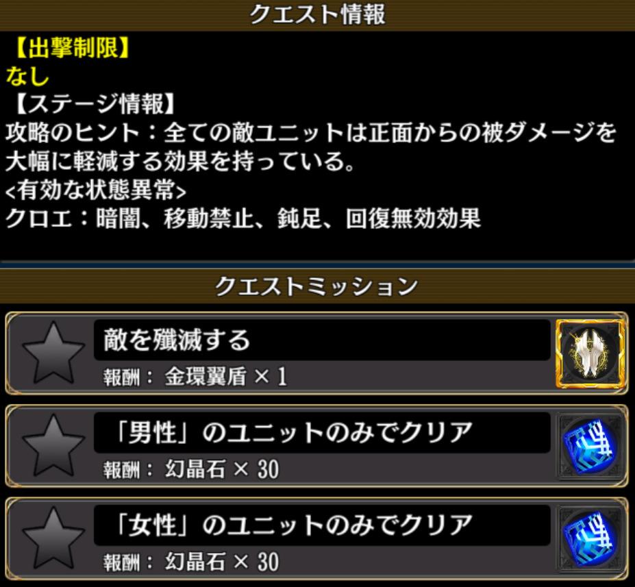 【試練の間】 盾の試練 クエスト情報