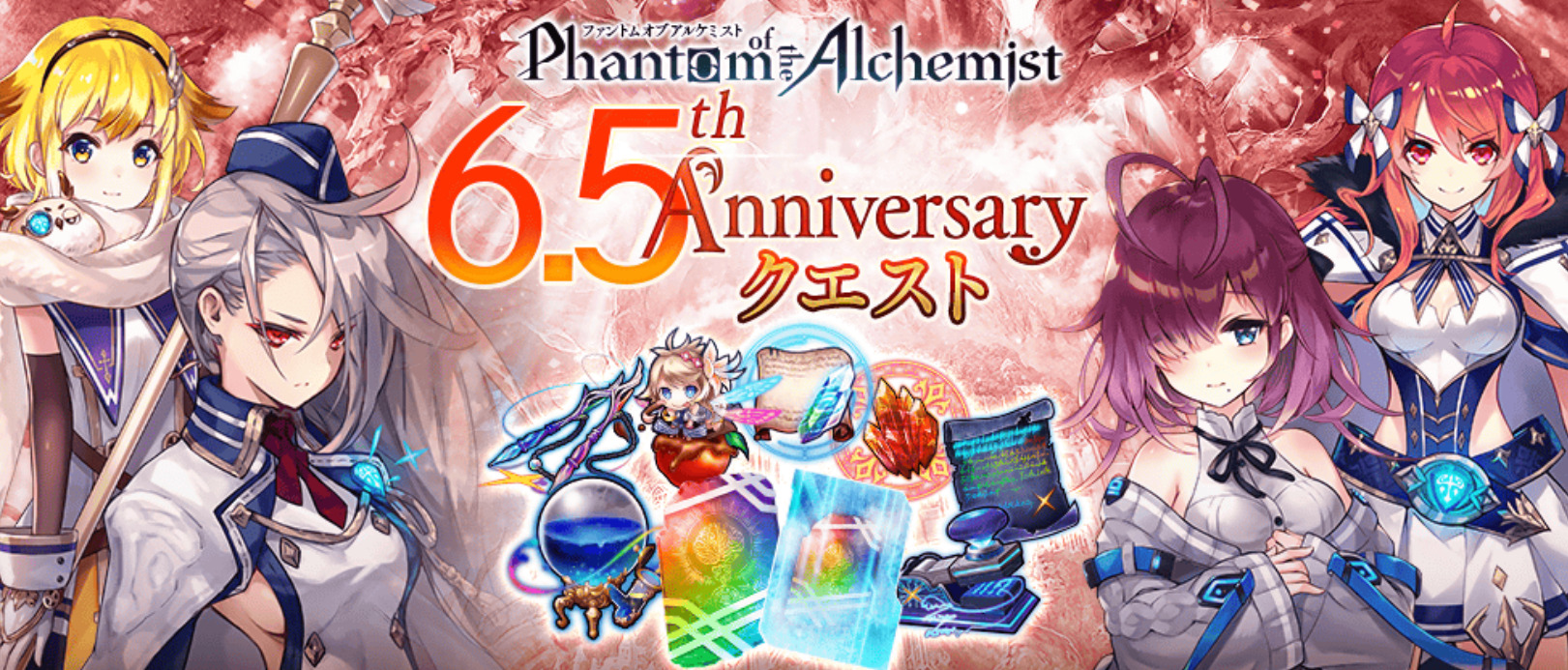 6.5th Anniversary クエスト