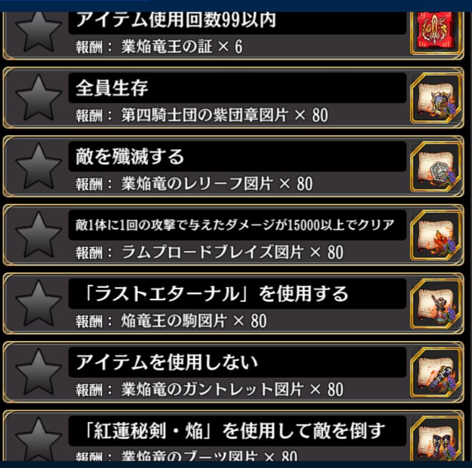 『業焔の竜を従えし者』 ミッション