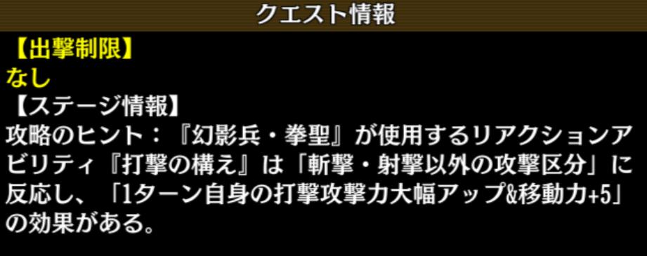 盾の勇者EX4 クエスト情報
