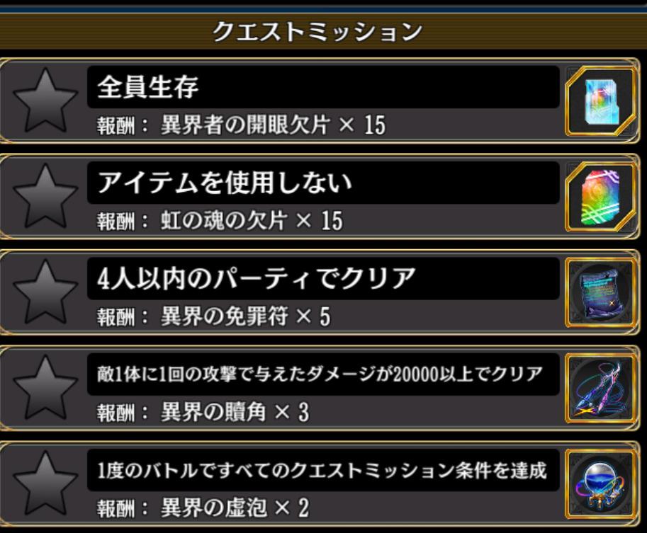 6.5th Anniversary クエスト ミッション