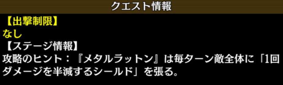 盾の勇者EX5 クエスト情報