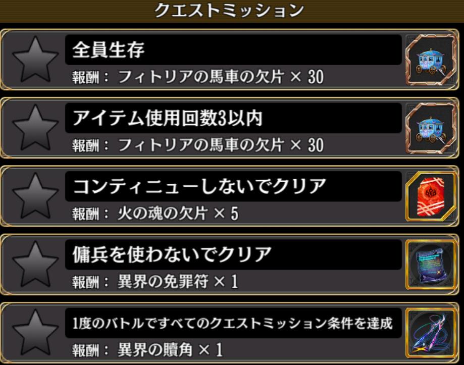 盾の勇者EX5 ミッション