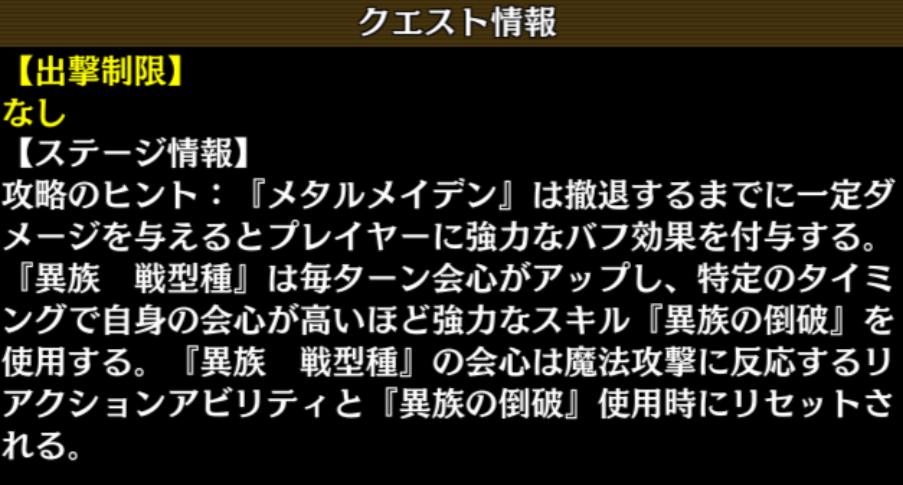 6.5th Anniversary クエスト クエスト情報