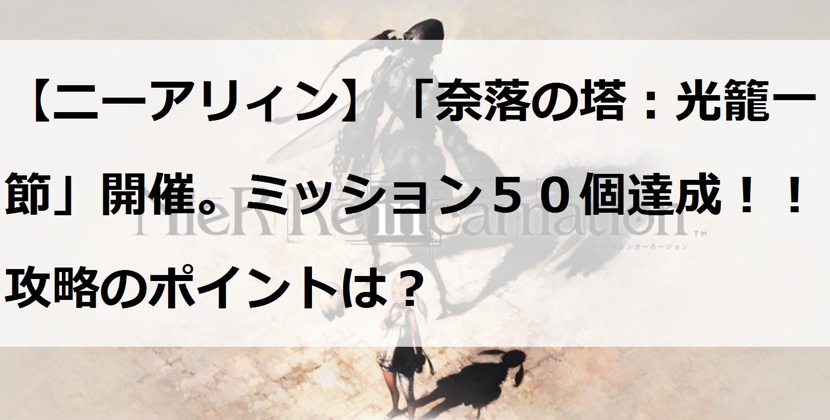 【ニーアリィン】「奈落の塔:光籠一節」開催。ミッション50個達成!!攻略のポイントは?