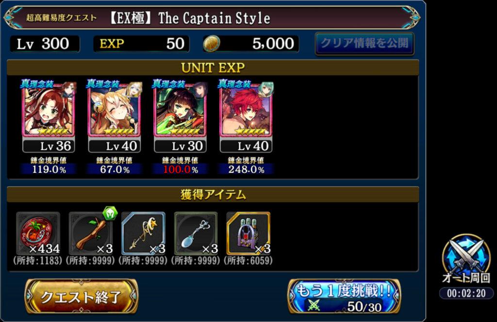 『The Captain Style』EX極 オート編成