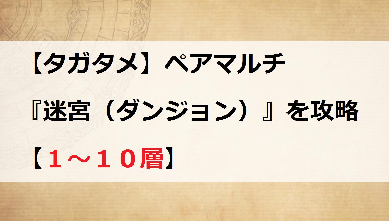 【タガタメ】ペアマルチ『迷宮(ダンジョン)』を攻略【1~10層】