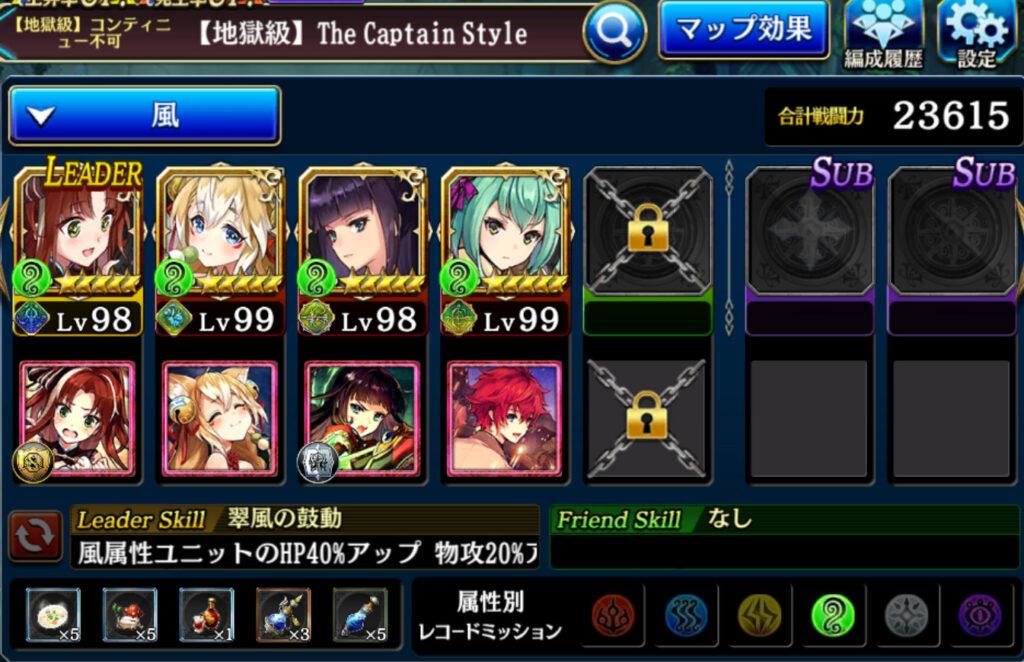 『The Captain Style』 地獄級 編成