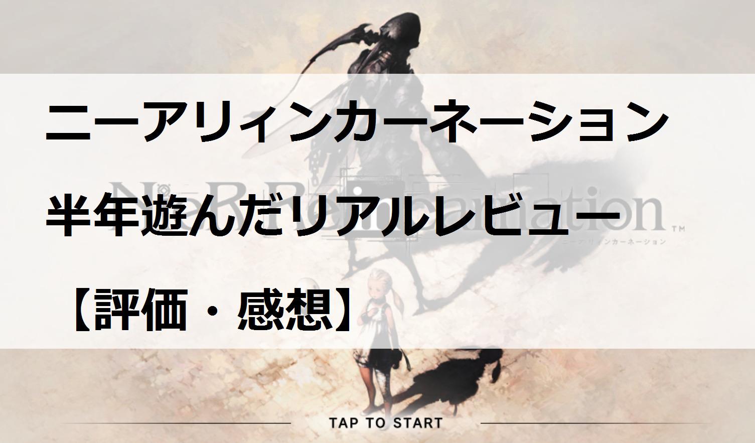 ニーアリィンカーネーションを半年遊んだリアルレビュー【評価・感想】