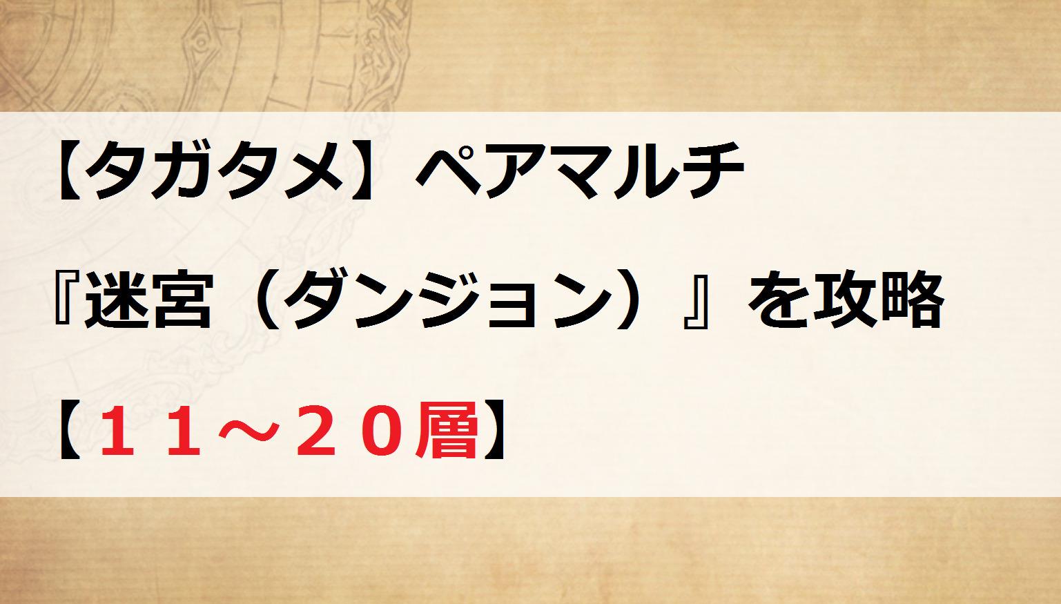 【タガタメ】ペアマルチ『迷宮(ダンジョン)』を攻略【11~20層】