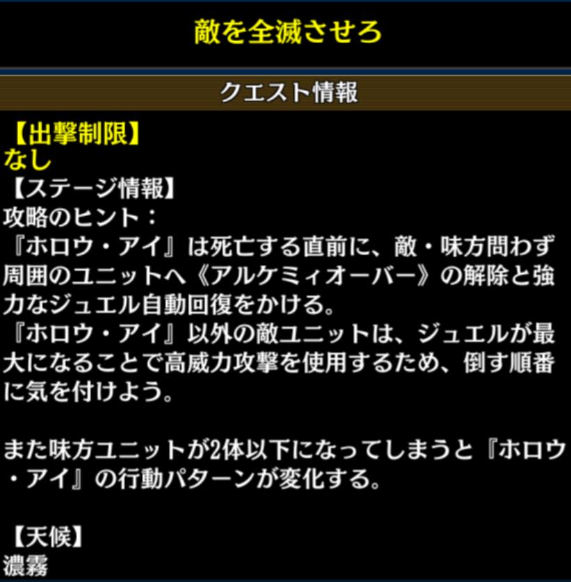 【タガタメ】『迷宮(ダンジョン)33層 情報