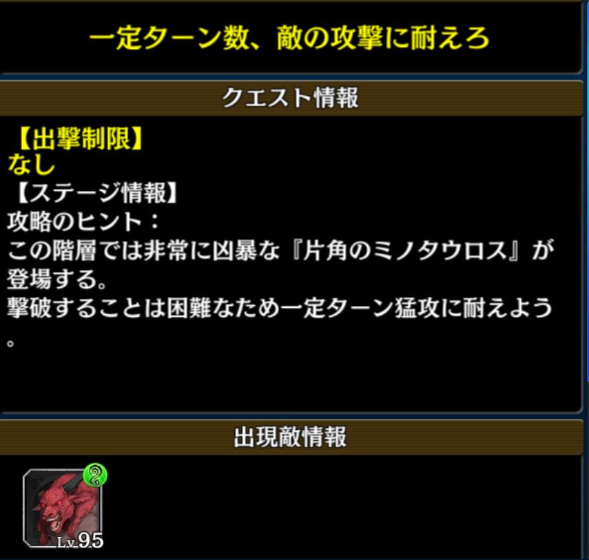 【タガタメ】『迷宮(ダンジョン)9層 情報