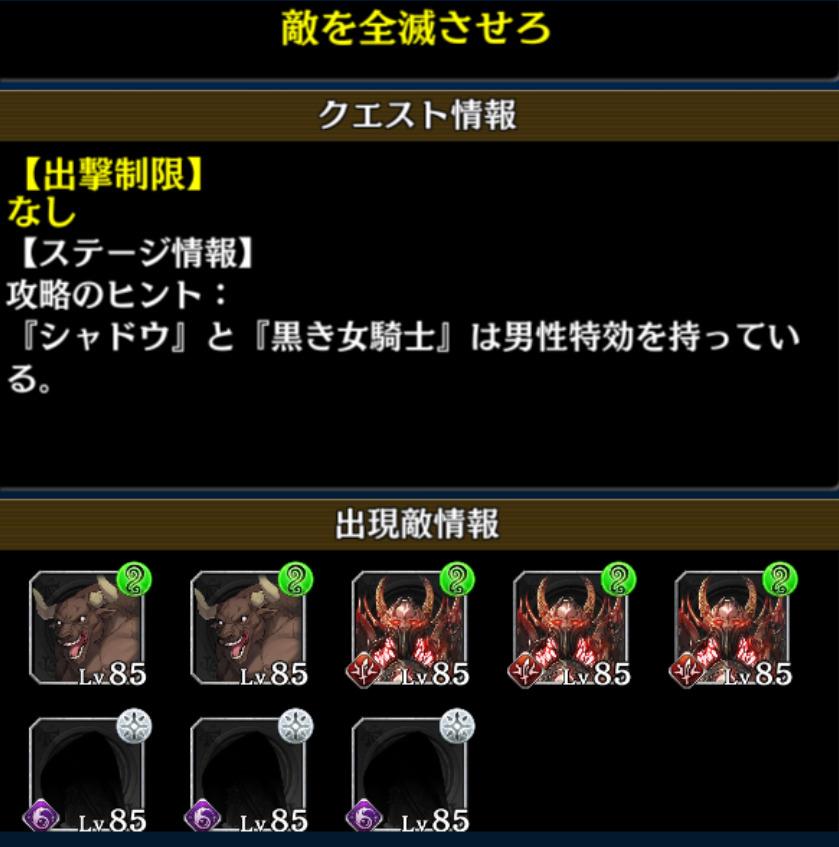 【タガタメ】『迷宮(ダンジョン)16層 情報