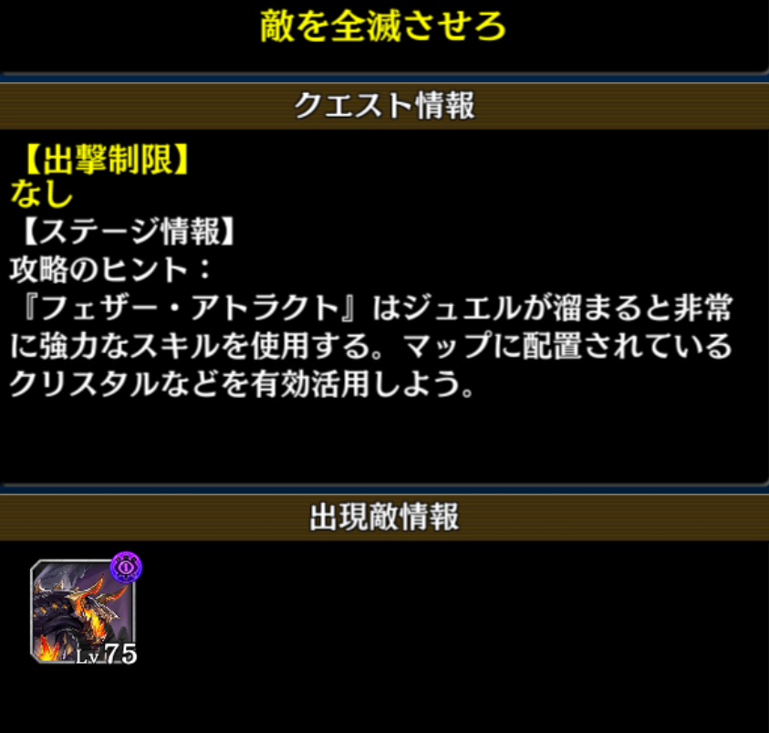 【タガタメ】『迷宮(ダンジョン)12層 情報