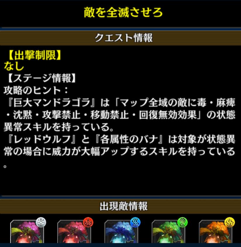 【タガタメ】『迷宮(ダンジョン)24層 情報