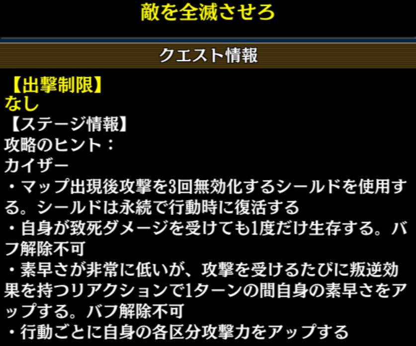 【タガタメ】『迷宮(ダンジョン)35層 情報1