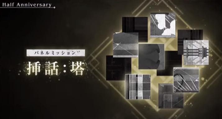 【リィンカネ】ハーフアニバ パネルミッション