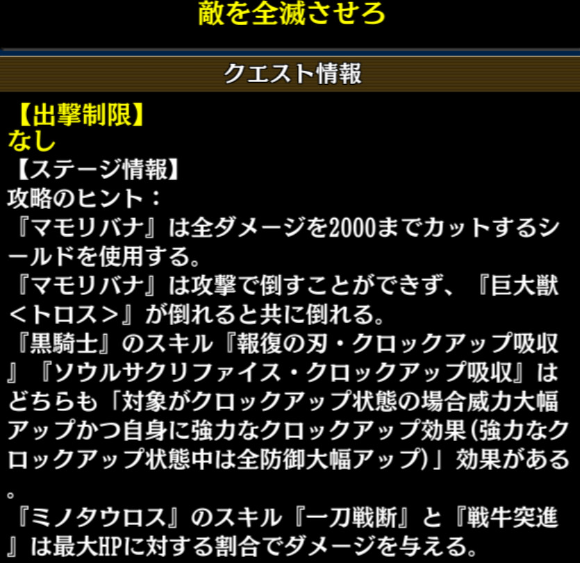 【タガタメ】『迷宮(ダンジョン)15層 情報