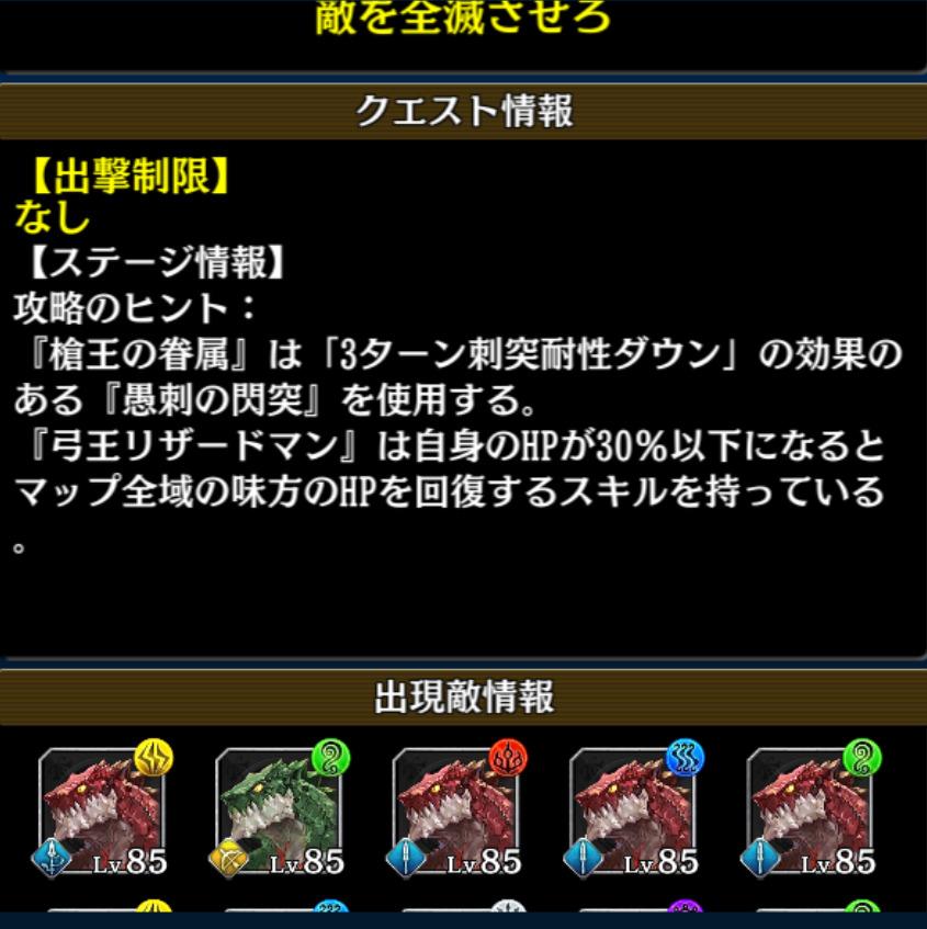 【タガタメ】『迷宮(ダンジョン)23層 情報