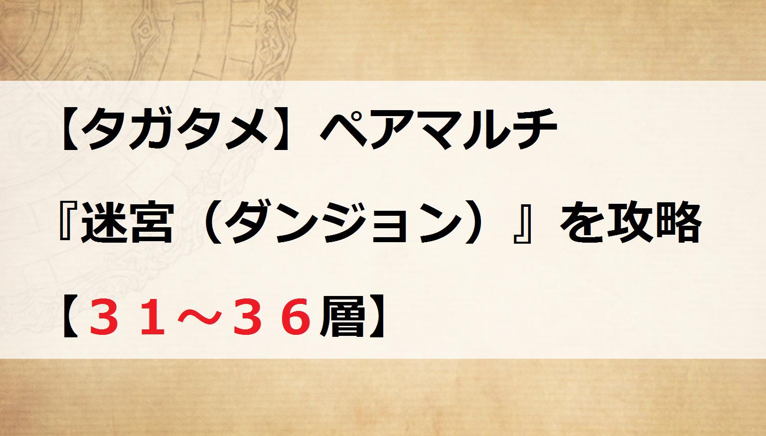 【タガタメ】ペアマルチ『迷宮(ダンジョン)』を攻略【31~36層】