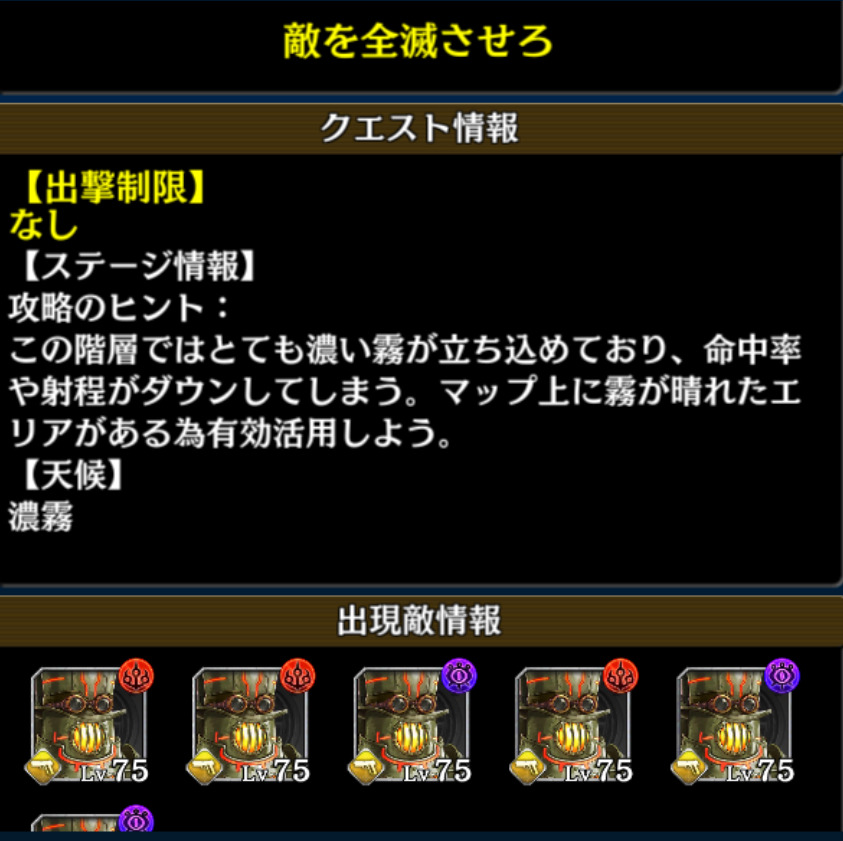【タガタメ】『迷宮(ダンジョン)10層 情報