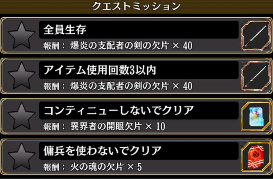 【転スラコラボ】EX4 ミッション