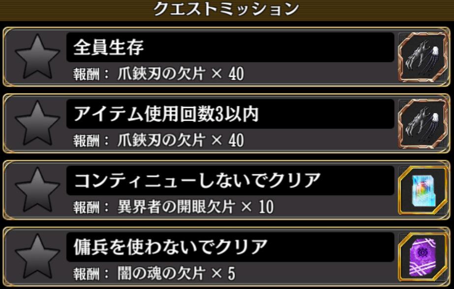 【転スラコラボ】EX5 ミッション