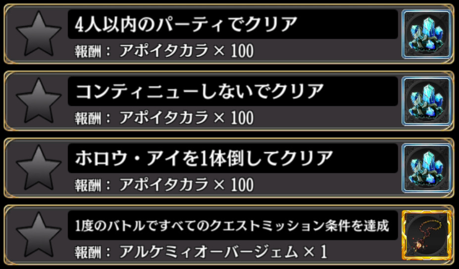 マギルの選択《オーバー》 ミッション2