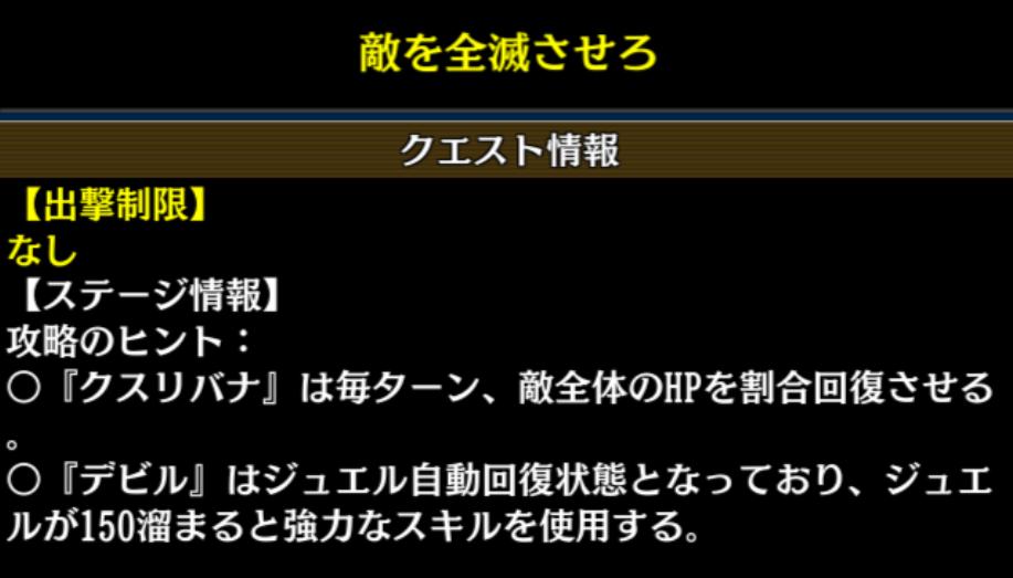 【転スラコラボ】EX5 クエスト情報