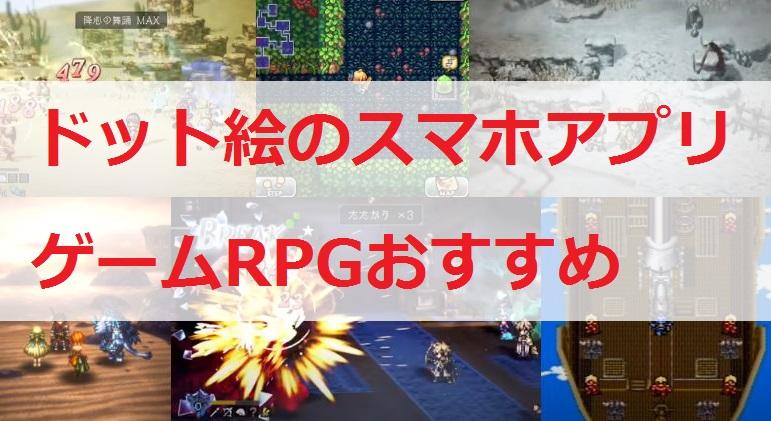 ドット絵スマホゲームRPG おすすめ