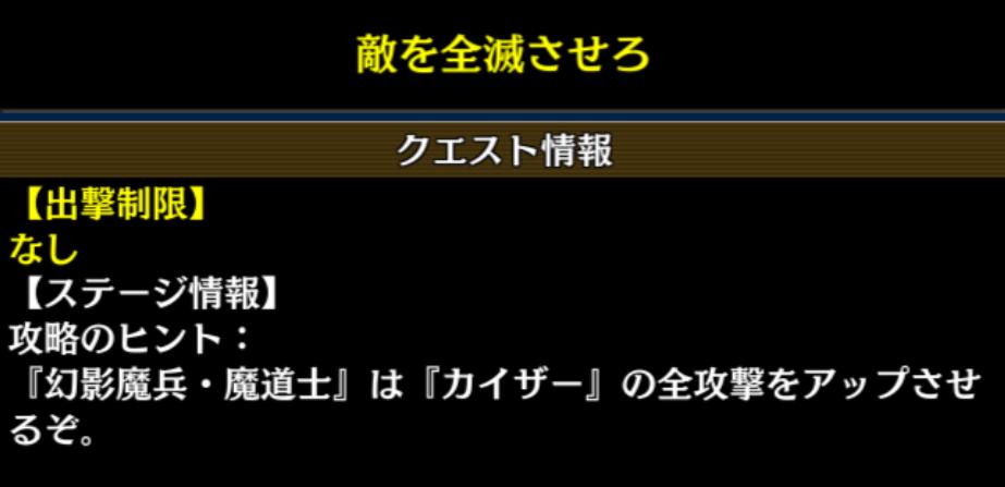 【水晶に手をかざして】EX極 クエスト情報