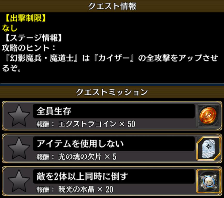 【水晶に手をかざして】EX クエスト情報