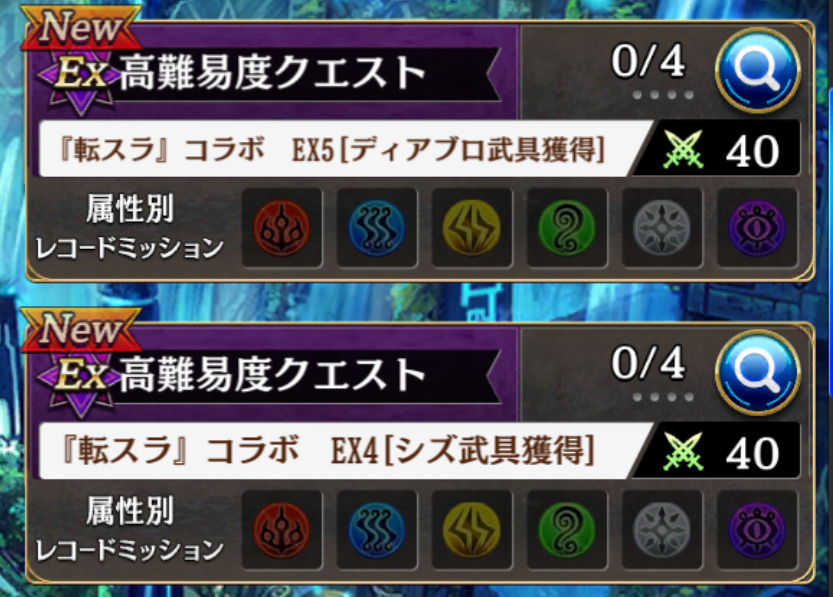 【転スラコラボ】EX4EX5攻略