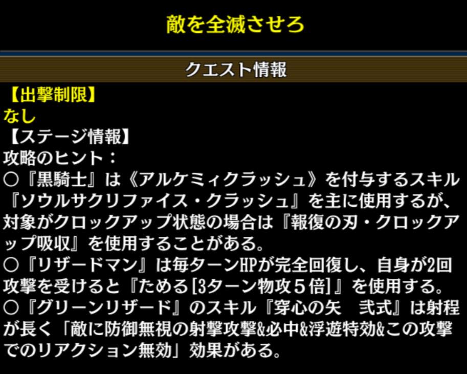 【転スラコラボ】EX4 クエスト情報
