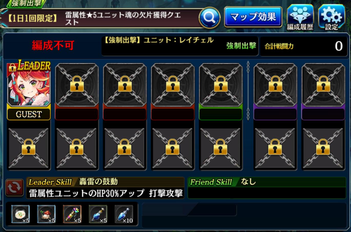 雷属性★5ユニット魂の欠片獲得クエスト