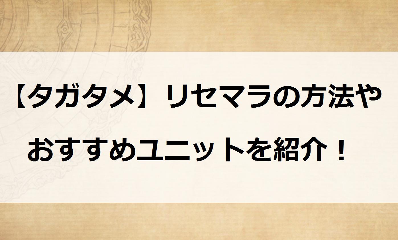 【タガタメ】リセマラの方法やおすすめユニット