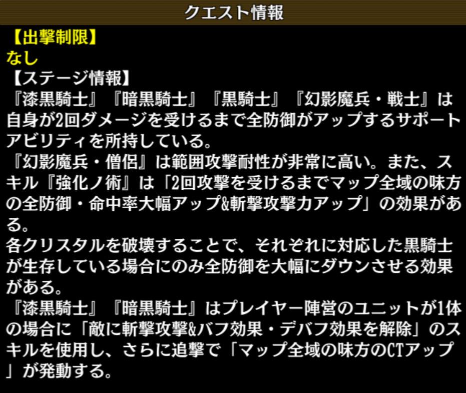 『はじまりの少女』(後編)【★★★】UnitLv99推奨 クエスト情報