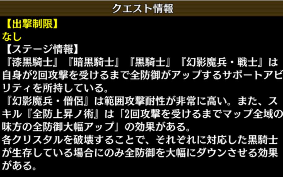 『はじまりの少女』(後編) 【★★】UnitLv91推奨 クエスト情報