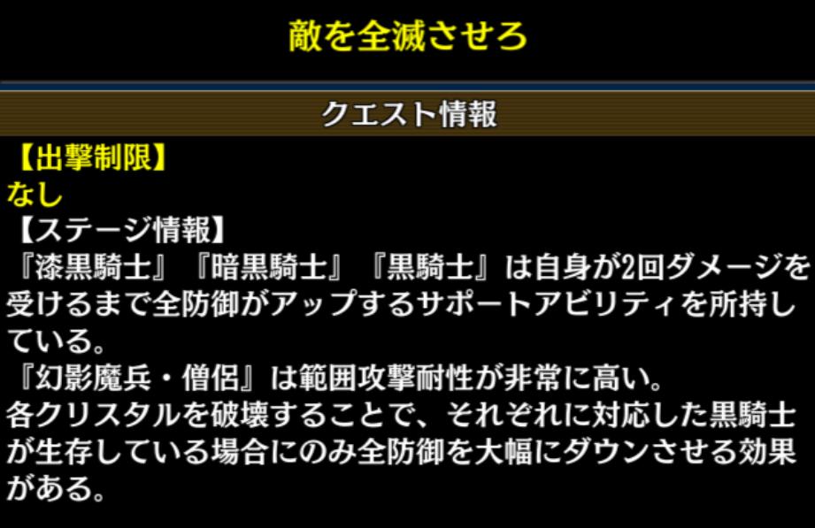 始まりの少女後編【★】UnitLv75推奨 クエスト情報