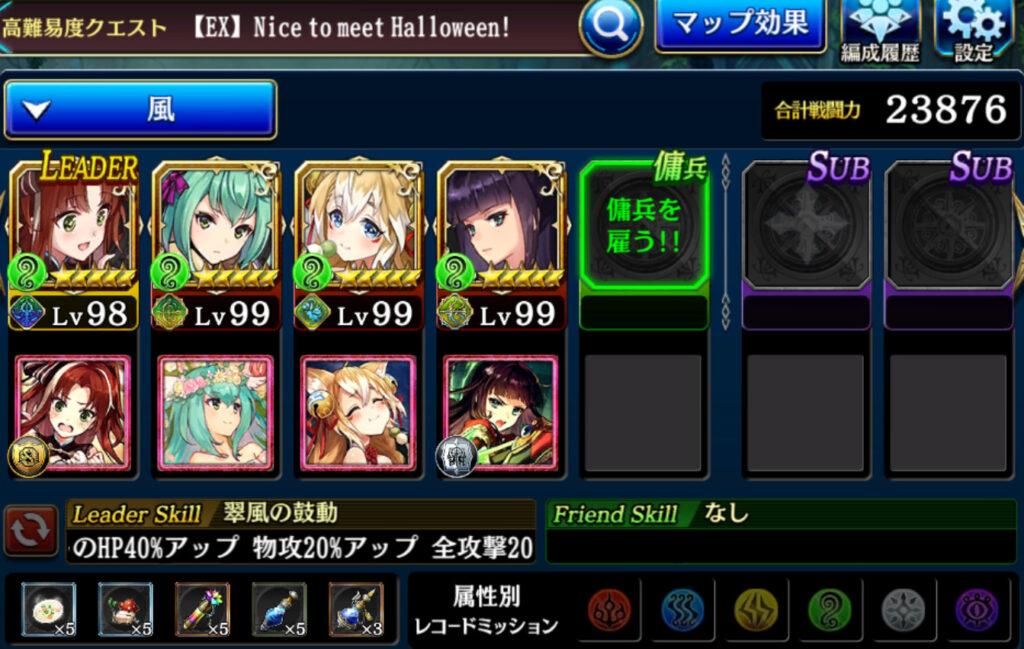 【EX】Nice to meet Hallowe! 編成