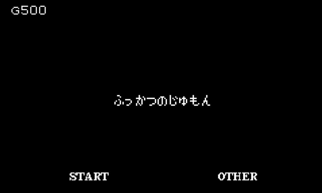 ふっかつのじゅもん 評価レビュー - コピー